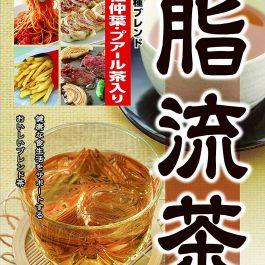 Yamamoto Kanpoh Fat Flow Tea 脂流茶 10g x 24 Packs